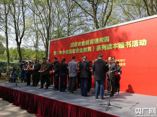 国内首套中小学国家安全教育系列读本在南京首发