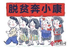 """云南:""""直过民族""""聚居区去年11万人脱贫"""