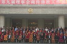 藏传佛教高僧齐聚蓉城 共商佛教健康发展大计