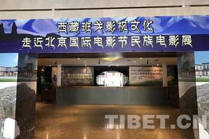 北京民族电影展西藏班戈县专场演出燃爆全场