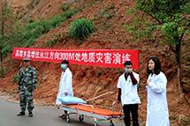 贵州从江开展地质灾害应急演练