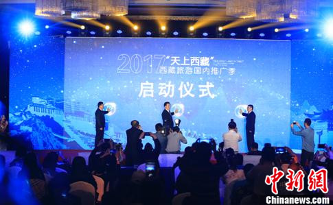 """2017 """"Tibet tourism promotion season"""" launched in Beijing"""