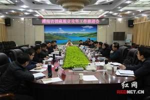 湖南援藏队专题推进脱贫攻坚工作