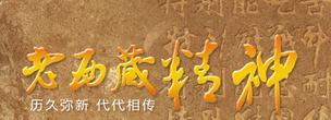 老西藏精神