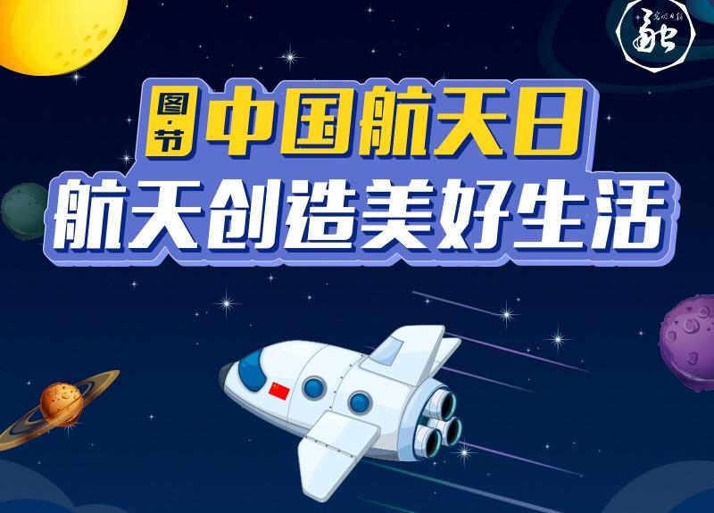 【图·节】中国航天日:航天创造美好生活