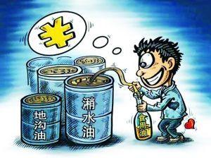 """国办:严打""""地沟油""""犯罪 落实有奖举报制度"""