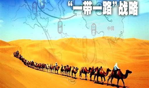 """""""一带一路"""": 中国倡议,世界共享"""