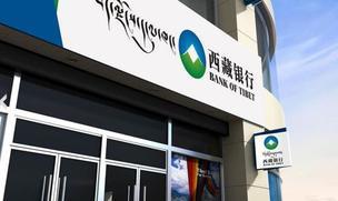 一季度西藏银行业运行稳健