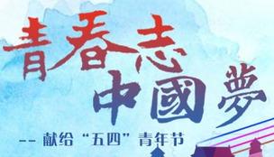 青春志中国梦