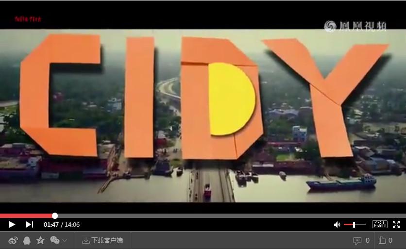 大国工匠单元最佳影片奖《CIDY》