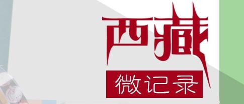 西藏微记录