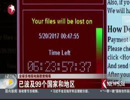 全球20万台电脑遭病毒勒索 周一上班后灾情料加重