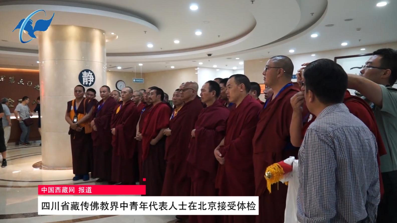 """""""同心·共铸中国心""""安排四川藏传佛教僧人进行体检"""