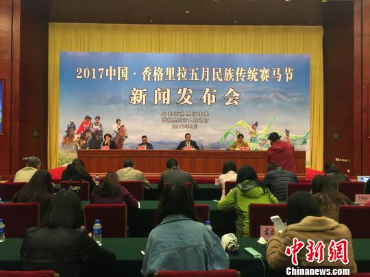 Shangri-La Horse Racing Festival to begin