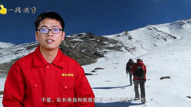中国梦·一线故事 撸起袖子战昆仑
