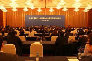 开发性金融支持西藏脱贫攻坚地方干部研讨班开班