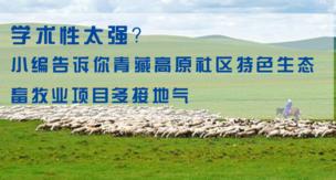 图解|学术性太强?小编告诉你青藏高原社区特色生态畜牧业项目多接地气