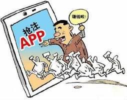对手机APP霸道侵权应有处罚机制