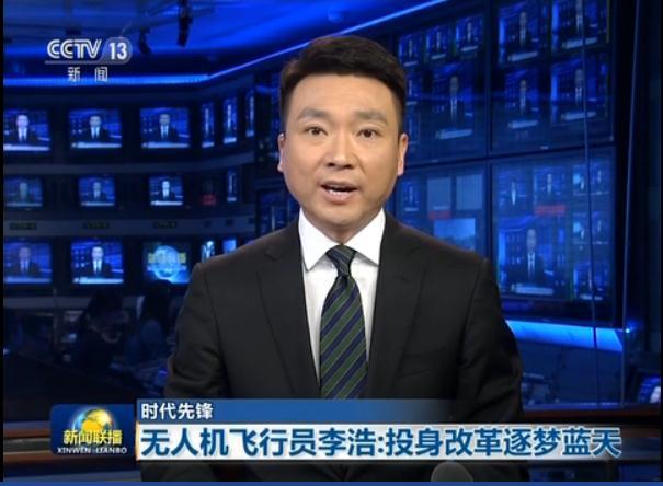 【时代先锋】无人机飞行员李浩:投身改革逐梦蓝天