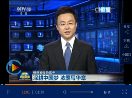 【砥砺奋进的五年】深耕中国梦 浓墨写华章