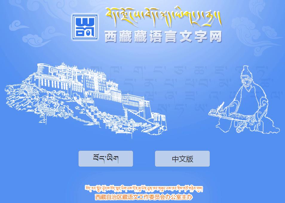Webseite zu tibetischer Schrift wurde erneuert