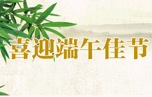 喜迎端午佳节 弘扬传统文化