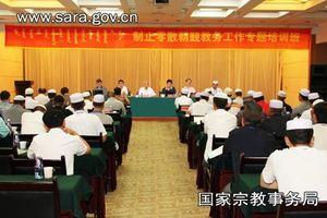 国家宗教局举办有关宗教政策学习研修班