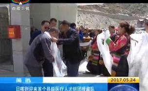 西藏迎来首个县级人才组团明升队