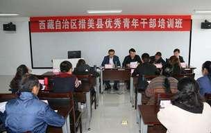 西藏自治区党校举办专题辅导报告
