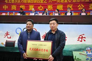 拉萨市乃琼镇中心小学22名学生暑假将走进北京