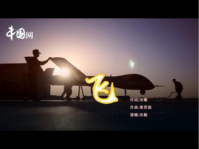 空军无人机飞行员-李浩MV《飞》:星为灯 月作舟 欲与银河同醉