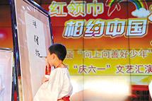 西藏各幼儿园、小学举办文艺节目庆祝儿童节