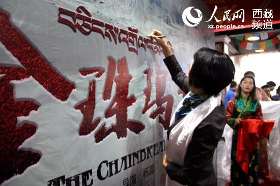 Tibetan language action film premieres in Lhasa