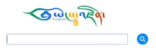Tibetische Suchmaschine Qinghai ist im Grunde abgeschlossen