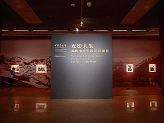 新中国第一代女摄影师镜头下的藏区老照片