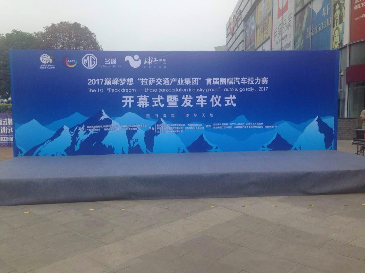 直播:2017巅峰梦想首届围棋汽车拉力赛在成都举行发车仪式