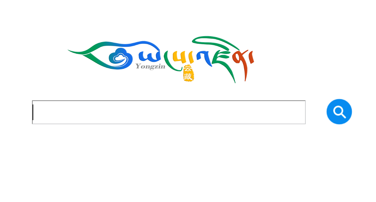 World's 1st Tibetan-language search engine gains over 80 million site visits