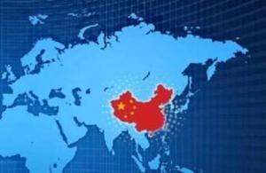 中华民族伟大复兴的重要里程碑