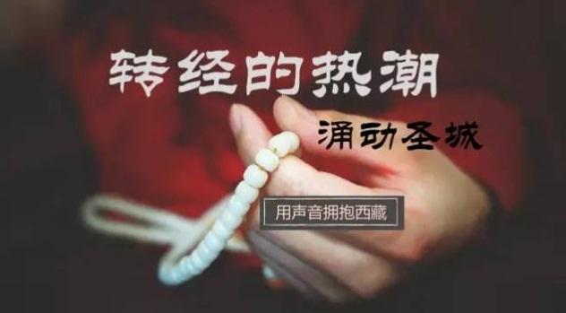 晨听|藏历四月,圣城的虔诚之声 朝拜之心