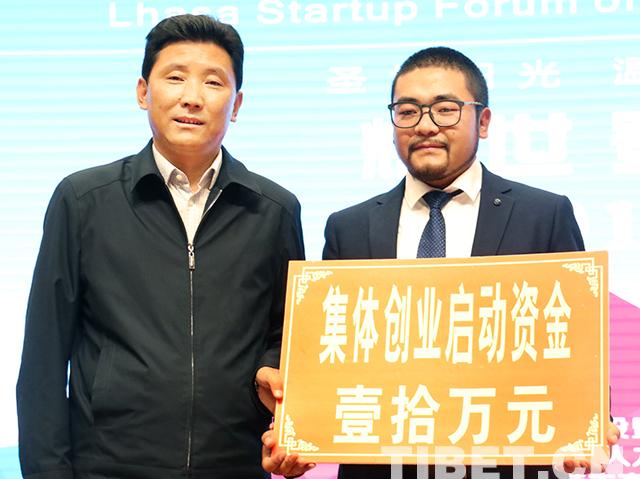 成就] 风口上的西藏:第二届拉萨市大学生创业论