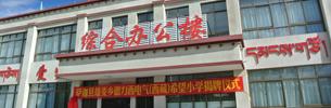 Hoffnungs-Grundschule Tibets wird eingeweiht