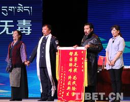 一场晚会带你了解西藏的禁毒工作