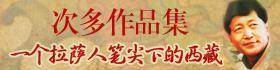 次多作品集:一个拉萨人笔尖下的西藏
