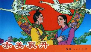 汉文版八大藏戏连环画