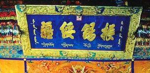《布达拉宫匾、牌文字实录》