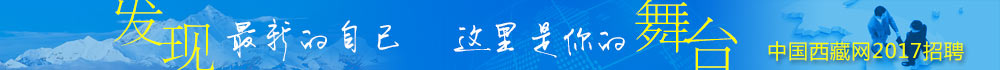 中国西藏网2017年第三期人才招聘启事