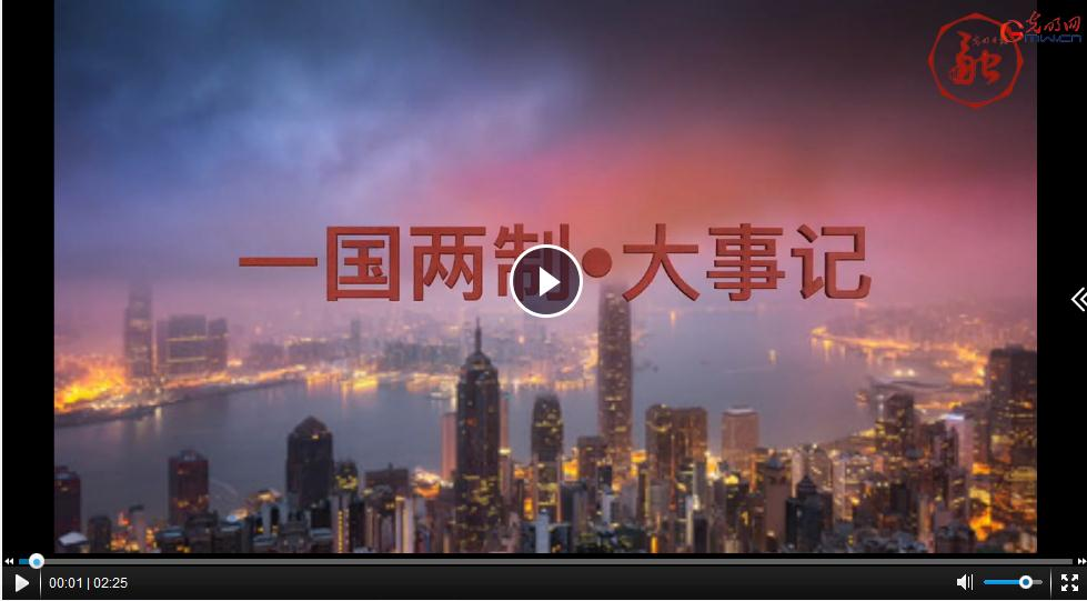 """【""""一国两制""""大事记】这是我们的香港"""