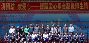 """""""组团式""""援藏教师倡导发起林芝二高""""尼洋河""""助学行动"""