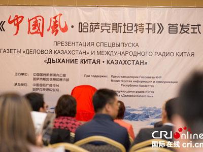 """Kasachstan-Sonderausgabe von """"Zhong Guo Feng"""" veröffentlicht"""