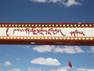 """世界海拔最高的援藏小学""""班戈县中石化小学"""""""